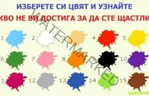 Цветът, който харесате, ще ви подскаже верния отговор!