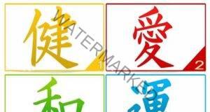 Изберете йероглиф и узнайте кой е приоритет номер 1 в живота ви!