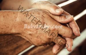 Отстраняване на възрастовите петна с естествени средства